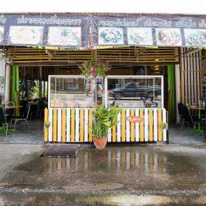 ร้านอาหารรูกัยยะ Rugaiyah ฮาลาล ปัตตานี