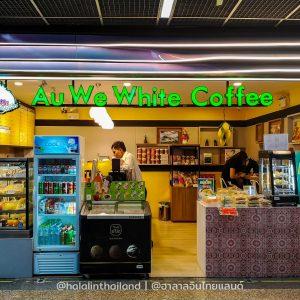 Au We White Coffee ดอนเมือง