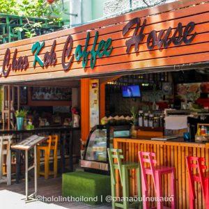 Chao Koh Coffee House พีพี