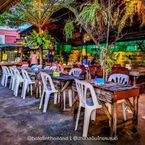 Lazio Café สเต็กและเครื่องดื่ม หาดใหญ่