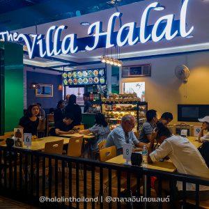 Villa Halal วิลล่า ฮาลาล ดอนเมือง